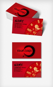 红色中国风名片模板