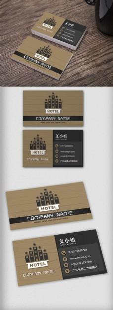 木纹背景高档酒店名片模板设计