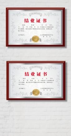 横式结业证书模版