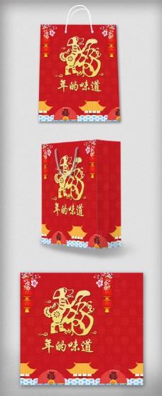 中国风背景年的味道礼袋包装设计