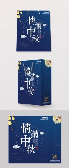中国风背景中秋节月饼促销礼品袋设计模板