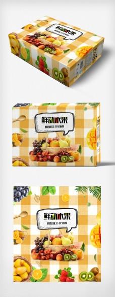 创意时尚水果包装盒模板设计