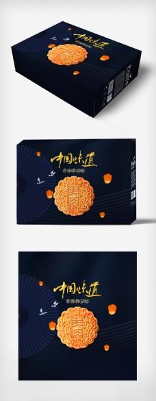 创意高端黑金中秋月饼礼盒模板设计