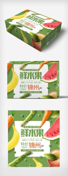 创意鲜水果包装盒模板设计