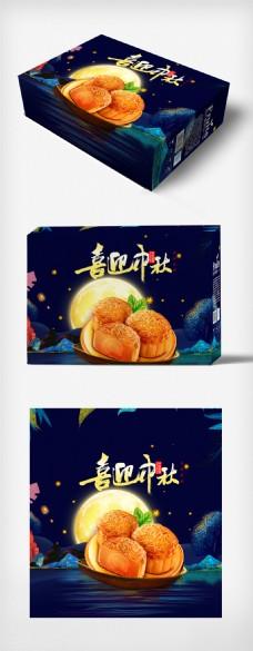 创意高端时尚中秋月饼礼盒模板设计