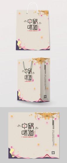简约清新中秋礼盒手提袋宣传展板