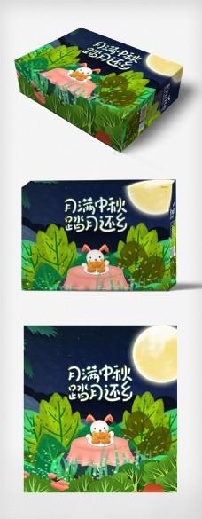 创意高端卡通中秋月饼礼盒模板设计