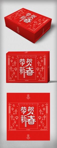 红色背景恭贺新春新年礼盒包装设计
