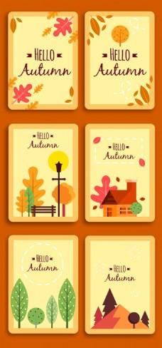 橙色秋天设计元素背景模板下载