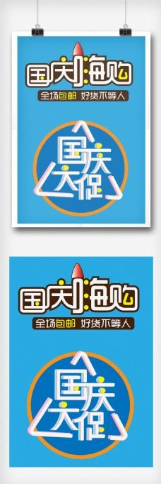 国庆嗨购字体设计字体排版设计元素