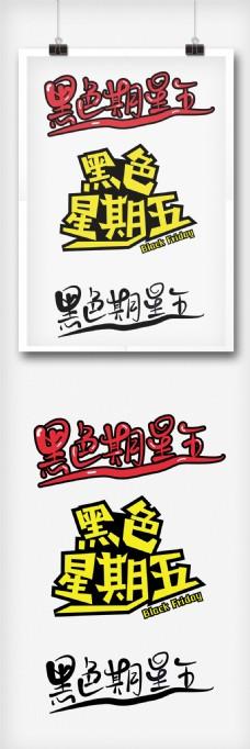 黑色星期五字体设计字体排版设计元素