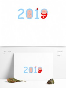 猪年2019艺术字