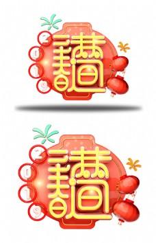2019年C4D合体字新年字体元素