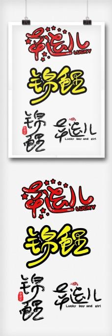 锦鲤幸运儿字体设计字体排版设计元素