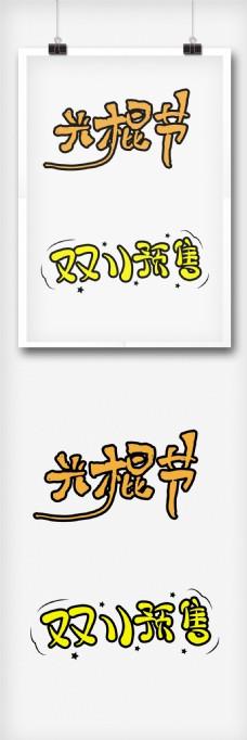 双十一光棍节字体设计字体排版设计元素