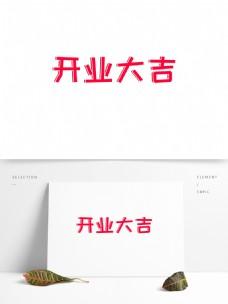 红色喜庆开业大吉艺术字