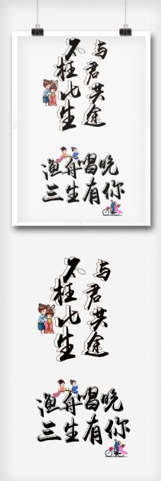七夕情人节字体设计排版设计元素与君共途
