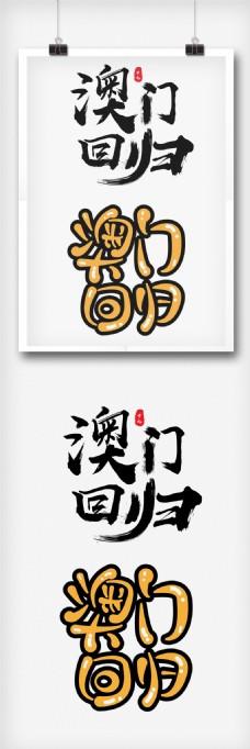 澳门回归字体设计字体排版设计元素