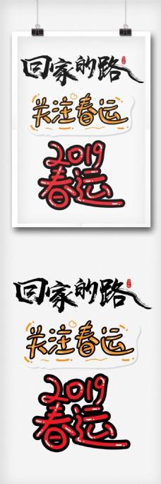 2019过年春运字体设计字体排版设计元素