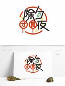 除夕团圆夜字体设计