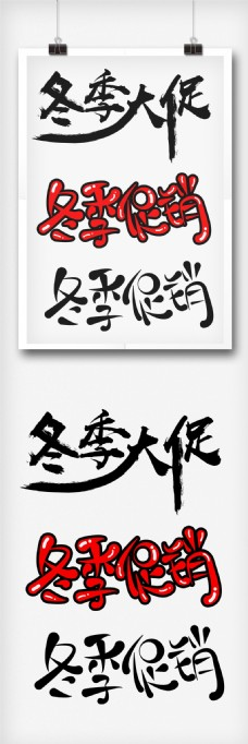 冬季大促字体设计字体排版设计元素