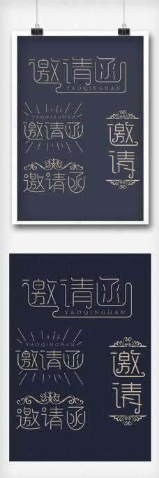 邀请函字体设计字体排版设计元素