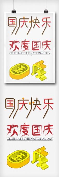 国庆节字体设计字体排版设计元素