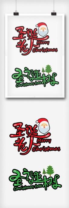 圣诞节圣诞老人字体设计字体排版设计元素