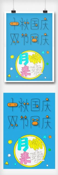 中秋国庆字体设计字体排版设计元素