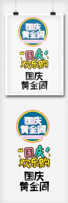 国庆节黄金周欢乐购艺术字体设计素材