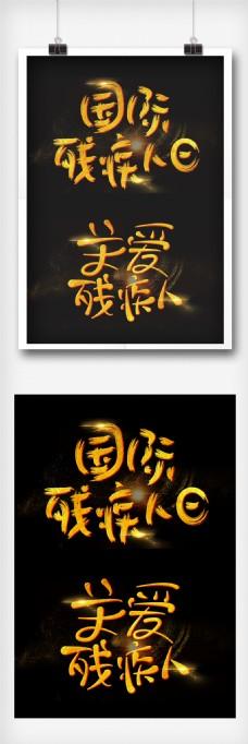 国际残疾日字体设计字体排版设计元素