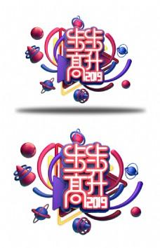 2019年C4D新年字体元素