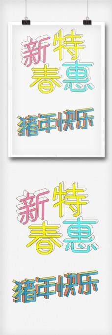 2019猪年体设计字体排版设计元素