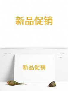 橘色新品促销艺术字