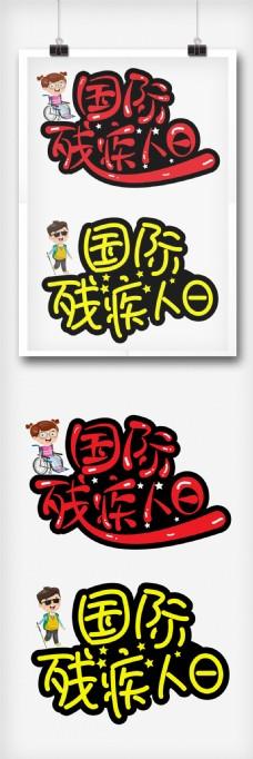 国际残疾人日字体设计字体排版设计元素