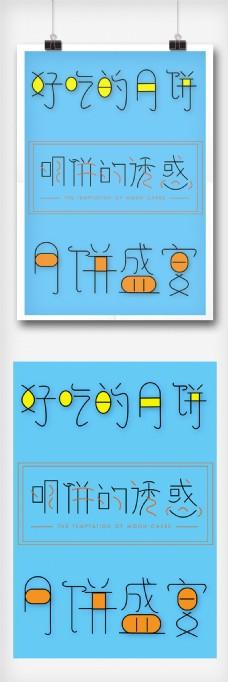 中秋节月饼促销字体设计字体排版设计元素