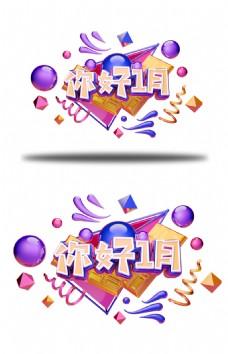 2019新年素材C4D艺术字字体元素