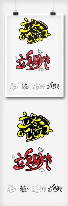 立冬时节字体设计字体排版设计元素