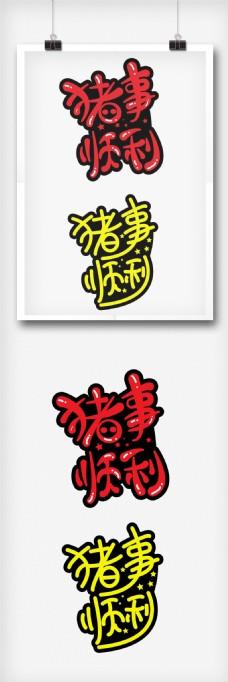 2019猪年字体设计字体排版设计元素