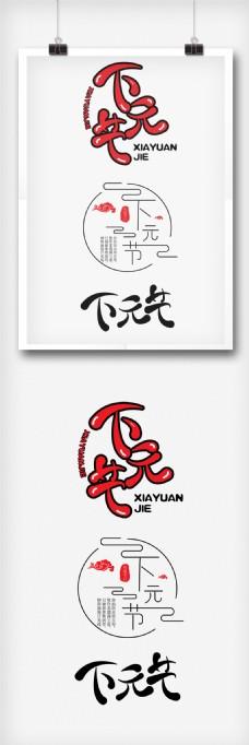 下元节字体设计字体排版设计元素