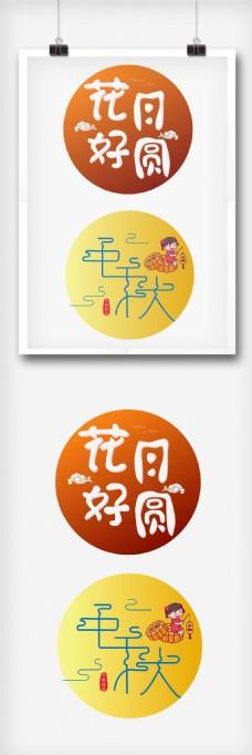 中秋节字体设计字体排版设计元素