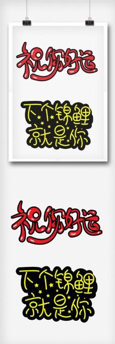 锦鲤好运字体设计字体排版设计元素