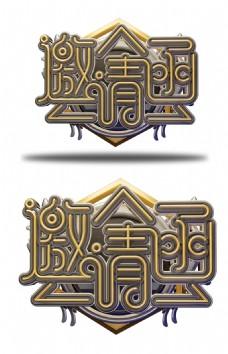 C4D艺术字邀请素材字体元素