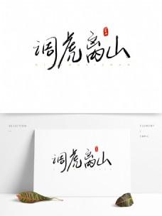 调虎离山三十六计手写书法水墨中国风艺术字
