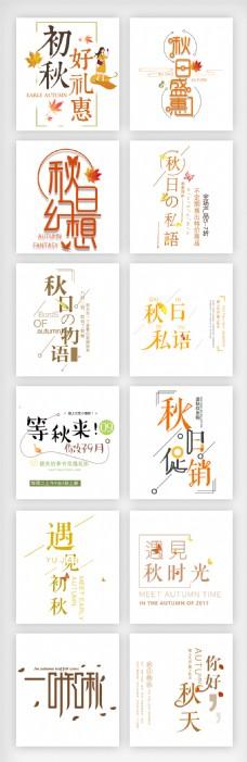 创意初秋促销艺术字体设计素材