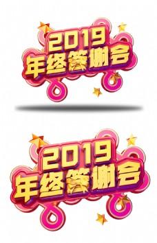 C4D艺术字2019年终答谢会字体元素