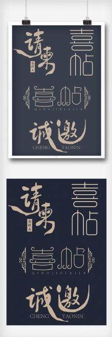 请柬喜帖字体设计字体排版设计元素