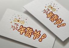2019年货节卡通字体素材元素艺术字设计