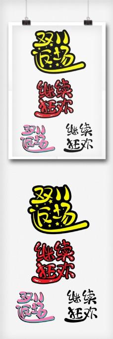 双十一返场字体设计字体排版设计元素