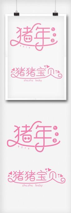猪年字体设计字体排版设计元素